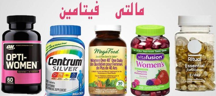 حبوب multi vitamin daily